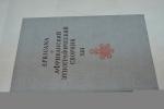 Africana. Африканский этнографический сборник, XIII.