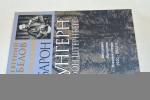 Барон Унгерн фон Штернберг. Биография. Идеология. Военные походы. 1920 - 1921 гг.