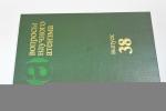 Вопросы научного атеизма. Выпуск 38: Мистицизм: Проблемы анализа и критики.