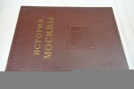 История Москвы. В 6 томах. Том 3. Период разложения крепостного строя