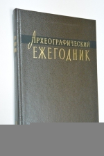 Археографический ежегодник за 1993 год.