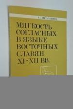 Мягкость согласных в языке восточных славян XI-XII вв.
