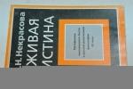 Живая истина. Метафизика человеческого бытия в русской религиозной философии ХХ века.