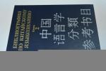 Библиография по китайскому языкознанию. Книга 2.