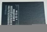 Законодательство и юриспруденция в Византии в IX - XI вв. Историко-юридические этюды