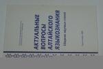 Актуальные вопросы алтайского языкознания: сборник научных статей