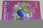 Банкноты стран мира. 250 стран и территорий. 2011-2012. Выпуск 10.
