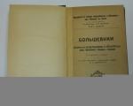 Большевики: Документы по истории большевизма с 1903 по 1916 гг. бывш. Московского Охранного Отделения.