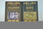 Хрустальный Христос и древняя цивилизация. Велика Русь Средиземноморья.