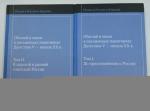 Обычай и закон в письменных памятниках Дагестана V - начала XX в. В 2-х томах.