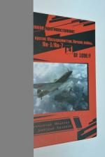 Великое противостояние: Яки против Мессершиттов. Начало Войны.  Як-1/Як-7 и Bf 109E/F.