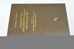 Лекции по средневековой философии. Выпуск 1. Средневековая христианская философия Запада.