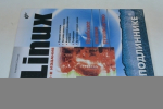 Linux 2е издание.