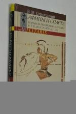 Афины и Спарта. Борьба за гегемонию в Греции в V в. до н. э. (478 - 431 гг.)