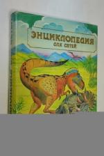 Энциклопедия для детей. Том 2. Биология.