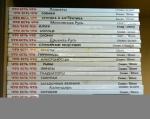 Что есть что. Комплект из 23 книг.
