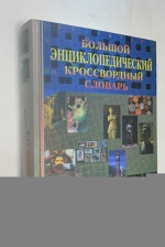 Большой энциклопедический кроссвордный словарь.