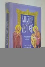 Библия для детей для чтения в школе и дома. Ветхий и Новый заветы.