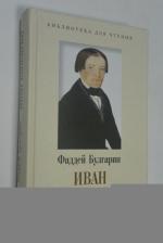Иван Выжигин и его приложение Петр Иванович Выжигин.