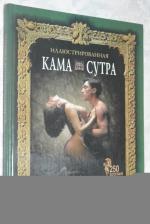 Иллюстрированная Камасутра.Учебник любви