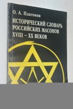 Исторический словарь российских масонов XVIII - XX веков.