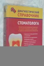 Диагностический справочник стоматолога.