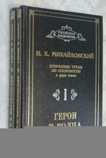 Герои и толпа. Избранные труды по социологии. В 2 тт.