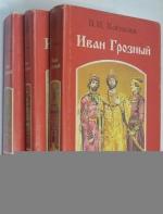 Иван Грозный (комплект из 3 книг).