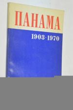Панама. 1903–1970 гг.