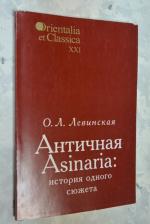 Античная Asinaria: история одного сюжета.