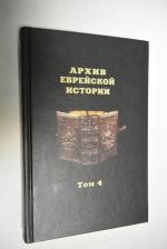 Архив Еврейской истории Том 4.