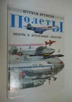 Полеты, пилоты и летательные аппараты.