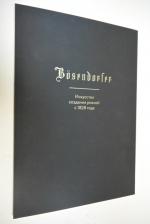 Bosendorfer. Искусство создания роялей с 1828 года.