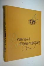 Детская энциклопедия в 10 томах. Том 9. Зарубежные страны.