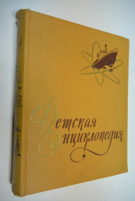 Детская энциклопедия в 10 томах. Том 5. Техника.
