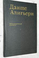 Библиографический указатель русских переводов и критической литературы на русском языке 1762-1972.