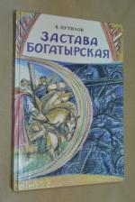 Застава богатырская. Беседы о былинах Русского Севера