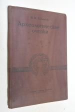 Археологические очерки. (Сборник статей).