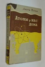 Атомы у нас дома.