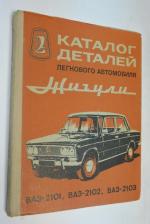 Каталог деталей легкового автомобиля Жигули моделей ВАЗ - 2101 , ВАЗ - 2102 , ВАЗ - 2103 .