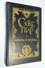 Моника Лербье; Дневник кушетки.