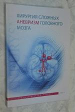 Хирургия сложных аневризм головного мозга.