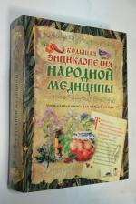 Большая энциклопедия народной медицины.