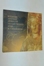 Коллекция античных древностей Государственного музея истории религии.