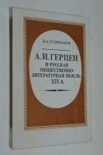 А.И. Герцен и русская общественно-литературная мысль XIX в.
