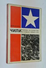 Чили: борьба за единство и победу левых сил.