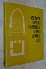 Архитектура Киргизии с древнейших времен до наших дней.