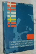 Скандинавский сборник.