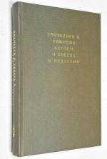 Греческие и римские авторы о евреях и иудаизме.