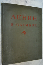 Ленин в октябре.